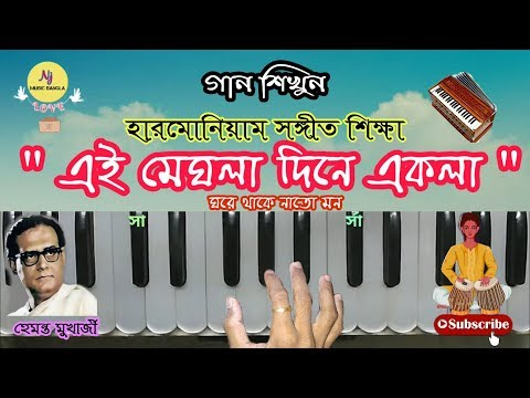 Harmonium Tutorial || EI MEGHLA DINE EKLA || হারমোনিয়াম সঙ্গীত শিক্ষা || Learn Music thumbnail