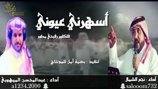 شيلة اسهرني عيوني ( فلكلور رفيحي مطور) .. اداء نجم الشمال و عبدالمحسن الميهوبي