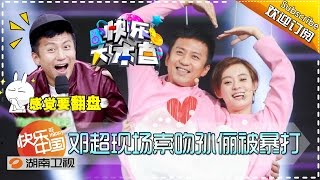 Video 《快乐大本营》Happy Camp 20151219: Lovely Couple Deng Chao and Sun Li【Hunan TV Official 1080P】 download MP3, 3GP, MP4, WEBM, AVI, FLV November 2017