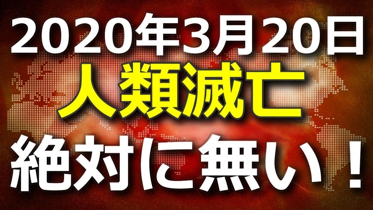 20 滅亡 3 人類