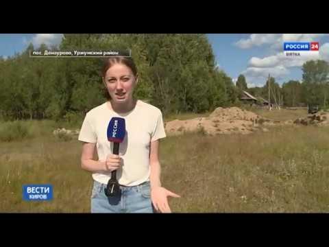 Вести. Киров (Россия-24) 04.07.2019(ГТРК Вятка)