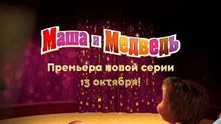 Як Маша і Ведмідь підкорили артиста Цирку дю Солей