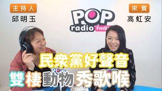 2019-12-06《POP搶先爆》邱明玉專訪 台灣民眾黨不分區第3名 高虹安