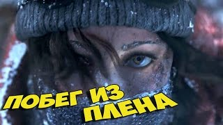 КАК СОВЕРШИТЬ ПОБЕГ►Rise of the Tomb Raider #4