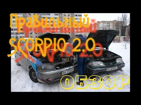 РАЗБИЛИСЬ КОГДА СНИМАЛИ РАЗГОН ДО 200КМ/ЧАС. Ford Scorpio 2.0. Обзор на Скорпак.