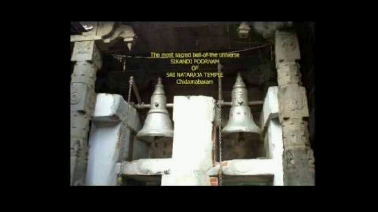 Chidambaram temple bell sound mp3 download | Download Kovil