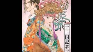 「十二国記」 CDドラマ 姉妹王