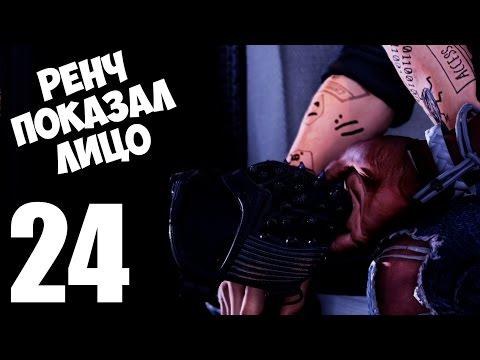 РЕНЧ ПОКАЗАЛ ЛИЦО ► Watch Dogs 2 Прохождение на русском #24
