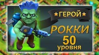 Битва Зомби: герой Рокки 50 уровня
