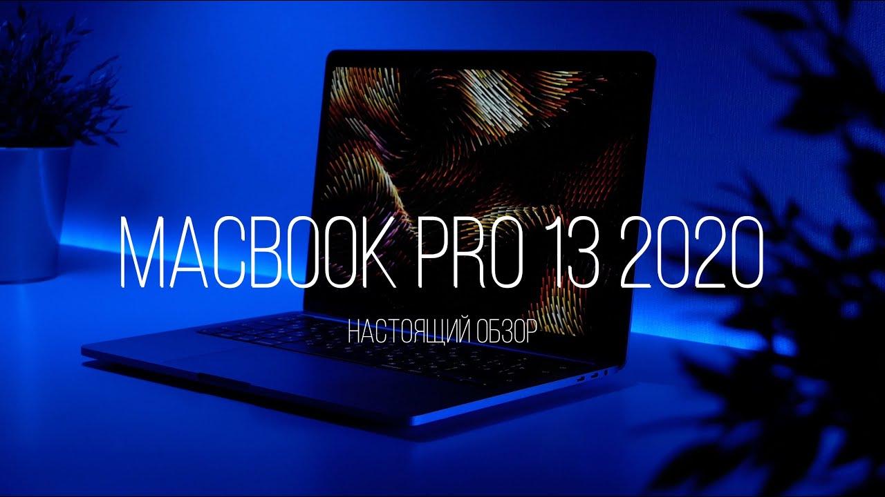 💻MacBook Pro 13 2020 - Настоящий обзор🔥