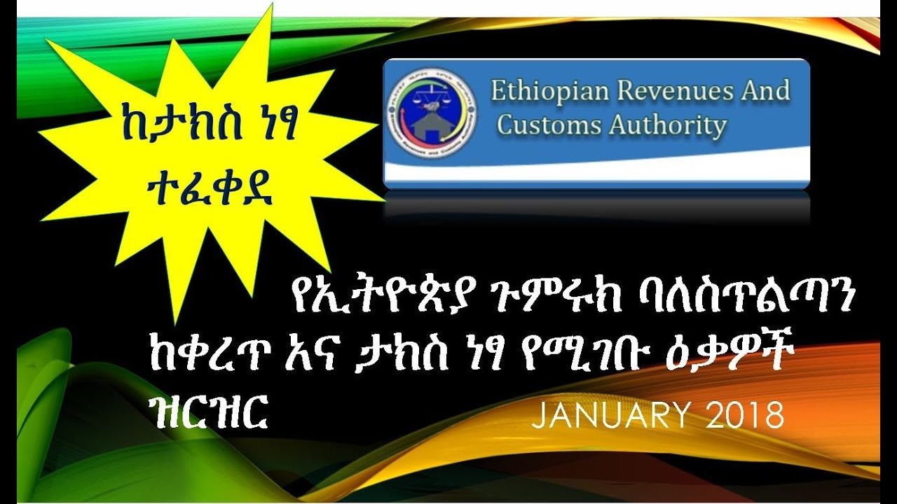 New information - Government Notice for Ethiopian Diaspora