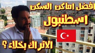 Gambar cover افضل اماكن السكن في اسطنبول مع تجربة airbnb في تركيا