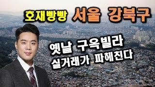 저평가지역 강북구! 호재영향 받을까? 구옥빌라가? ◆ …