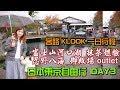 【東京自由行Day3】KLOOK客路一日行程、富士山河口湖、忍野八海、御殿場outlet、抹茶體驗館( 美食 日本旅遊 )