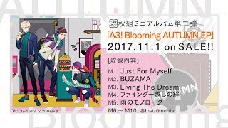 【A3!】A3! Blooming AUTUMN EP 試聴動画