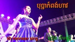 Khmer Sweet song បុប្ផាកំពង់ហាវ Bopha com pong Hav ច្រៀង យឹមមុន្នី