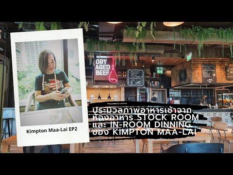 Kimpton Maa-Lai EP2: ประมวลภาพอาหารเช้าจากห้องอาหาร Stock Room และ In-Room Dinning