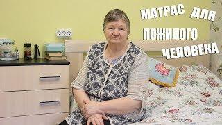 матрас для Мамы / Какой матрас лучше выбрать для пожилого Человека / GrishAnya Life