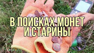 Поиск с металлоискателем. Старая деревня в Московской области. 2020