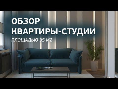 Обзор квартиры 35 м2. Дизайн интерьера