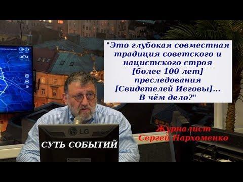 Сергей Пархоменко Мнение