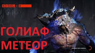 Evolve Голиаф Метеор(Группа канала в ВК - https://vk.com/jamesmaks Видео из игры Evolve, игра за Голиафа-метеора. Evolve – совместная (кооперативна..., 2015-09-09T15:33:19.000Z)