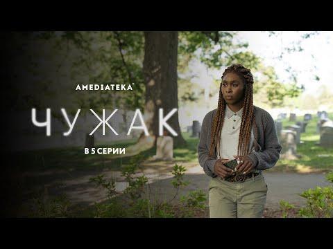 Чужак | В 5 серии (2020)