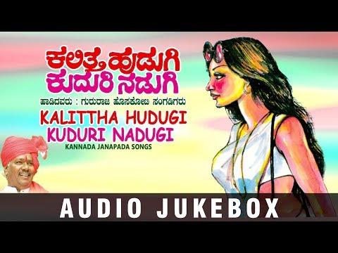 Kalittha Hudugi Kuduri Nadugi Jukebox   Gururaj Hoskote   Kannada Janapada Songs  Kannada Folk Songs