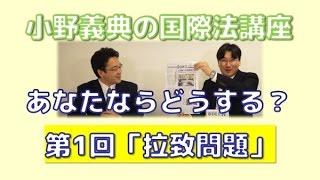 小野義典:国際法講座~あなたならどうする?