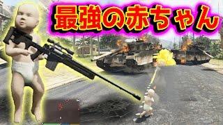 【GTA5】MODで最強の赤ちゃんが重火器を使って大暴れ! GTA5(グラセフ5)...