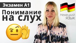 Понимание на слух - Экзамен А1 | Учим немецкий язык