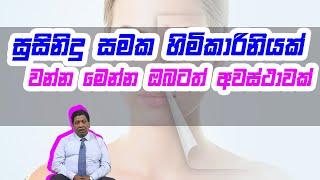 සුසිනිදු සමක හිමිකාරිනියක් වන්න මෙන්න ඔබටත් අවස්ථාවක් | Piyum Vila | 17 - 08 -2020 | Siyatha TV Thumbnail