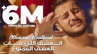 Othmane Boulboul- L3achq Li Fat & Lmamnou3 (Mashup) | عثمان بلبل - العشق اللي فات & العشق الممنوع