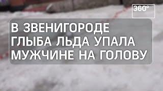 Ледяная глыба упала на голову мужчине в Звенигороде(, 2017-03-01T07:10:16.000Z)