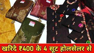 डिज़ाइनर सूट की सेल । ONLINE SHOPPING | cotton,pure,crep,maslin, wholesale market delhi | urban hill