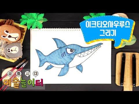 이크티오사우루스 | 공룡 그림 그리기 | 창의팡팡 미술놀이터 시즌2 공룡시대 #9