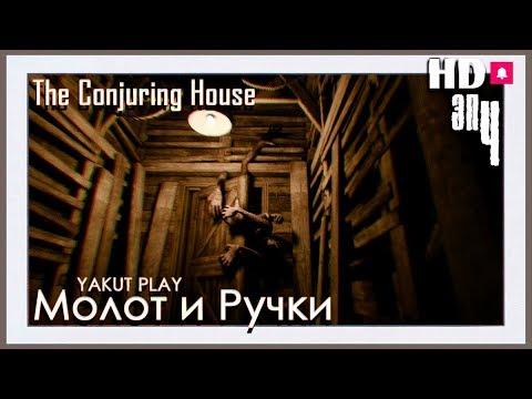 The Conjuring House  ????молот и ручки ???? #4 (hd) (rus)