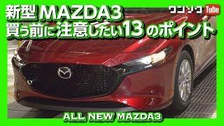新型MAZDA3買う前に注意したい13のポイント!装備・価格・カラーなど厳しく評価!  NEW MAZDA3 2019 REVIEW thumbnail