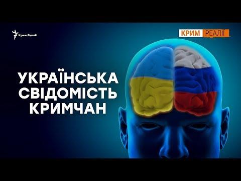 Як кримчани відреагували