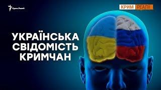 Як кримчани відреагували на слова Зеленського про Крим? | Крим.Реалії