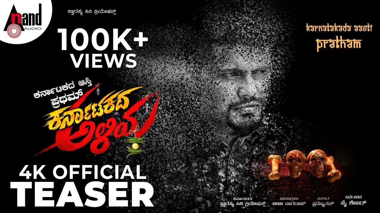 Karnatakada Aliya | Teaser 4K |Olle Huduga Pratham |Praddyottan |Jai Shekhar |Swrasya Cine Creations