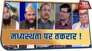 Ayodhya मामले पर सबसे बड़ी बहस - मध्यस्थता पर आखिर क्यों है तकरार ?