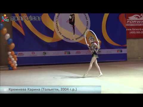 Кремнева Карина Тольятти, 2004 г р