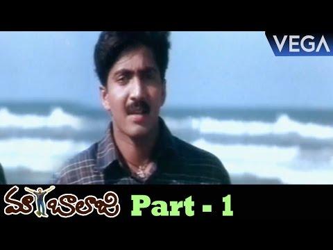 Maa Balaji Telugu Full Movie Part 1 || Super Hit Telugu Movie