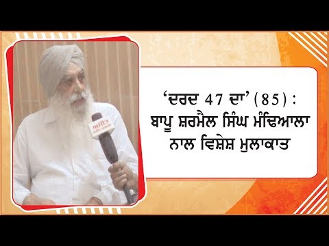Special Interview with Bapu Sharmel Singh Mandiala in Programme `Dard 47 Da`