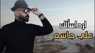 علي جاسم ارد اسألك حصريا 2021 Ali Jassim Ard Asalak Exclusively - mp3 مزماركو تحميل اغانى