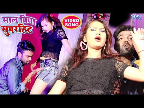 VIDEO SONG (माल बिया सुपरहिट) - Titu Remix - Maal Biya SuperHit - Superhit Bhojpuri Songs 2018