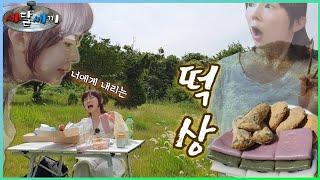 [#세달세끼3]#김치전바삭하게 부치는법🍳, 굳지않는떡 #아리울떡공방 먹방🍡,힐링의 명소 대공개❣푼수하냐