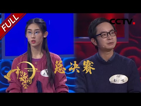 《中国诗词大会(第二季)》 20170207  第十场 总决赛冠军揭晓:武亦姝战胜彭敏 | CCTV