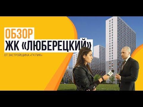Обзор ЖК «Люберецкий» от застройщика ГК «ПИК»